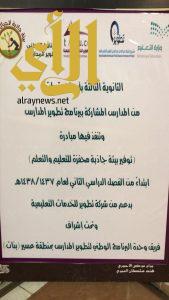 """50 طالبة في مبادرة """" بيئة جاذبة """" بتعليم عسير"""