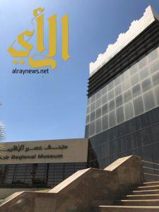 لجنة استشارية من المهتمين والمسؤولين لاختيار عروض متحف عسير