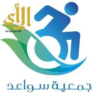 """""""سواعد"""" تثمن موافقة مجلس الوزراء على تنظيم هيئة رعاية الأشخاص ذوي الإعاقة"""