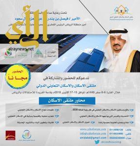 مؤتمر صحفي حول تنظيم ملتقى الإسكان والإسكان التعاوني