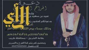 "آل عادي يحتفل بزواج ابنه ""محمد"" غداً وينوه بعدم حمل السلاح"