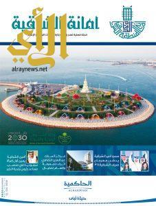أمانة الشرقية تصدر العدد الـ27 من مجلة أمانة الشرقية