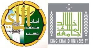 عقد شراكة بين أمانة عسير وجامعة الملك خالد