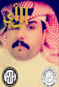 آل عمسي يحصل على البكالوريوس من جامعة الملك فيصل