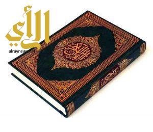 إعلان نتائج مسابقة حفظ القرآن بتعليم عسير