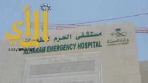 أكثر من (٢٠٠) كادرا طبيا لخدمة الحجاج في مستشفى الحرم للطوارئ