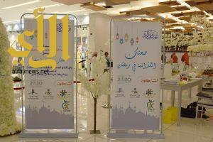 عيادة متنقلة للتوعية الغذائية خلال رمضان بمجمع الراشد مول
