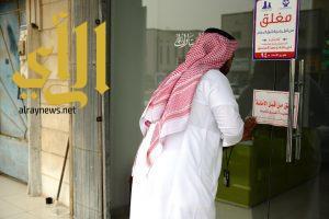 بلدية شرق الدمام تغلق ١٠ منشات تجارية مخالفة لعدم وجود التراخيص