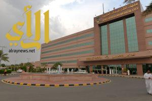 مدينة الملك عبدالله الطبية بمكة تحقق شهادة إعتماد الجودة للتدريب الأيزو