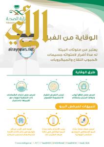 الصحة تقدم نصائح للتعامل مع موجة الغبار عبر إنفوجرافيك توعوي