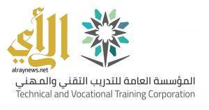 """وحدات التدريب التقني بمنطقة مكة تستقبل طلبات التسجيل ببرنامج """" اُتقن 3 """""""