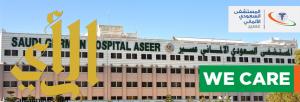 المستشفى السعودي الالماني بعسير يتصدر بجراحات المناظير بالمنطقة الجنوبية