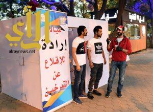 جامعة الملك خالد تدشن عيادة التدخين بشارع الفن