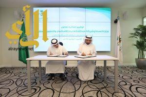 إتفاقية تعاون مشترك بين الصحة والعثيم لإطلاق عيادات للأم والطفل