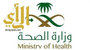 الصحة تعلن نتائج برنامج قياس رضا المستفيدين من  خدماتها