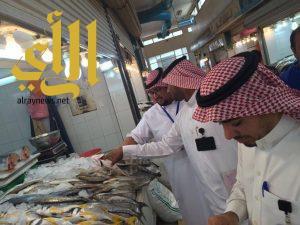 تحرير ٥٠ مخالفة وتوجيه ٢٦ إنذار لسوق السمك واللحوم والدواجن بالدمام