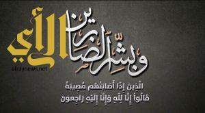 عبدالله ال قبطي عسيري إلى رحمة الله