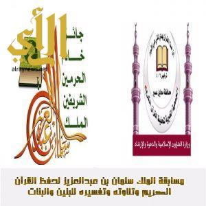 إعلان أسماء المرشحين لمسابقة خادم الحرمين الشريفين على مستوى قطاعات محايل