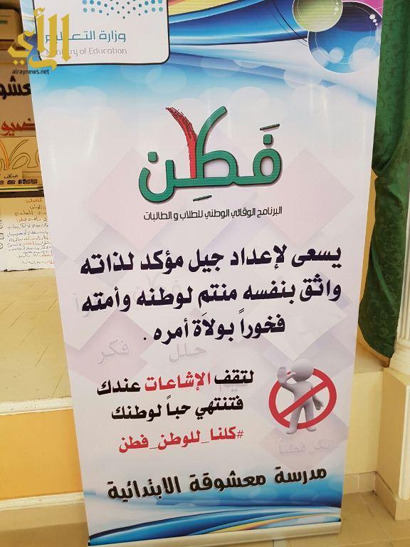 جريدة الرياض | تعليم عسير يطلق جائزة «فطن»