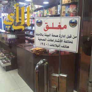أمانة الباحة تغلق 7 محلات وتحرر 20 مخالفة في جولات ميدانية