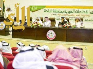 وكيل إمارة الباحة يرعى ملتقى الجمعيات الخيرية والتعاونية