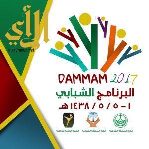 بـــ40 فعالية عائلية وشبابية الهينة العامة للرياضة تطلق الأحد القادم فعاليات البرنامج الشبابي المفتوح