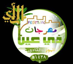 أمير الباحة يفتتح مهرجان الموز والكادي (بقرية ) ذي عين التراثية في نسخته الخامسة