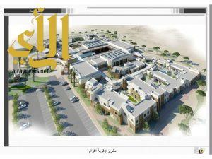 وزير الشؤون البلدية يمنح جمعية إكرام المسنين بالباحة أرضا بمساحة 30 ألف متر مربع