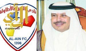 أمير منطقة الباحة: يقدم شكرة وتقديرة لمجلس ادارة ومنسوبي نادي العين الرياضي
