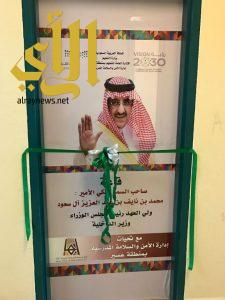 تدشين قاعة الأمير محمد بن نايف للأمن والسلامة بتعليم عسير