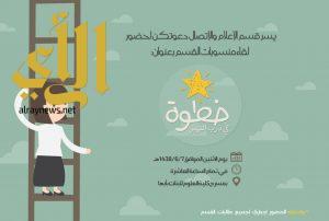 انطلاق فعاليات النادي الإعلامي لطالبات الملك خالد
