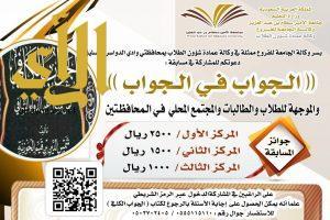 مسابقة لتشجيع القراءة بوكالة جامعة الأمير سطام بن عبدالعزيز