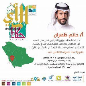 فرع تمكين المجتمع المحلي بمنطقة الباحة يستعد لإقامة حكايتي الباحة