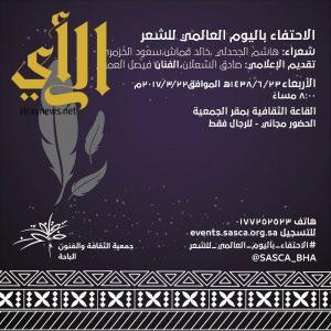 """""""فنون الباحة"""" تحتفي بيوم الشعر العالمي غداً الأربعاء"""