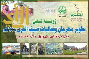 """محافظة القرى: تنظم ورشة عمل عن """"تطوير تنظيم وتنفيذ فعاليات الصيف"""""""