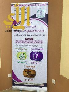 اختتام فعاليات الملتقى النسائي الأول بالعيدابي