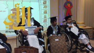 أطفال عسير المعوقين يحتفلون بنهاية العام الدراسي