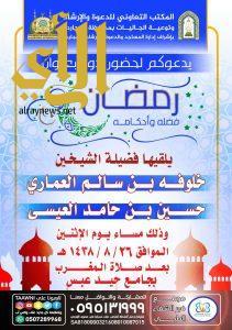 """"""" تعاوني المجاردة """" ينظم غداً الاثنين ندوة بعنوان رمضان فضله و أحكامه بجامع حيد عبس"""