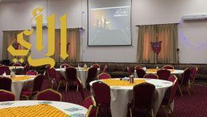 ملتقى رمضاني بالفرع النسائي لوزارة العمل والتنمية الاجتماعية بعسير