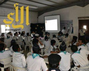 بدء الدراسة الأولية للقيادات الكشفية في عرفات