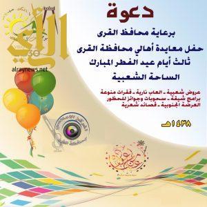 محافظة القرى: تنهي استعداداتها لحفل معايدة أهالي المحافظة ومراكزها