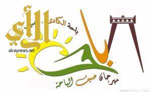 الأمير حسام بن سعود يطلق مهرجان صيف الباحة أول أيام العيد