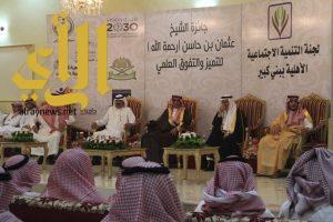 وكيل محافظة بلجرشي يكرم الفائزين بجائزة الشيخ عثمان بن حاسن للتفوق العلمي