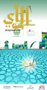 دليل سياحي الكتروني لفعاليات صيف بلجرشي