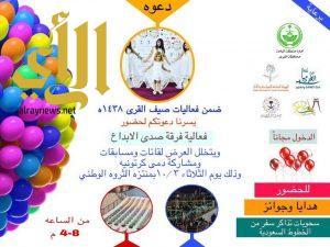 انطلاق فعاليات احتفال أهالي محافظة القرى بعيد الفطر