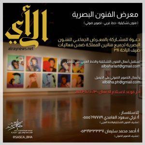 فنون الباحة تدعو للمشاركة بمعرض الفنون البصرية