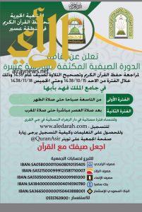 انطلاق الدورة الصيفية المكثفة لتحفيظ القرآن الكريم بعسير