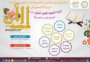 جمعية تحفيظ القران بالباحة تنظم برنامج الدورة الصيفية للنساء