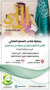 أمير الباحة يرعى حفل احتفال نادي الحجاز