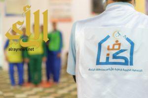 """جمعية """"أكناف"""" تنفذ برنامجاً ترفيهياً للسجناء بمنطقة الباحة"""